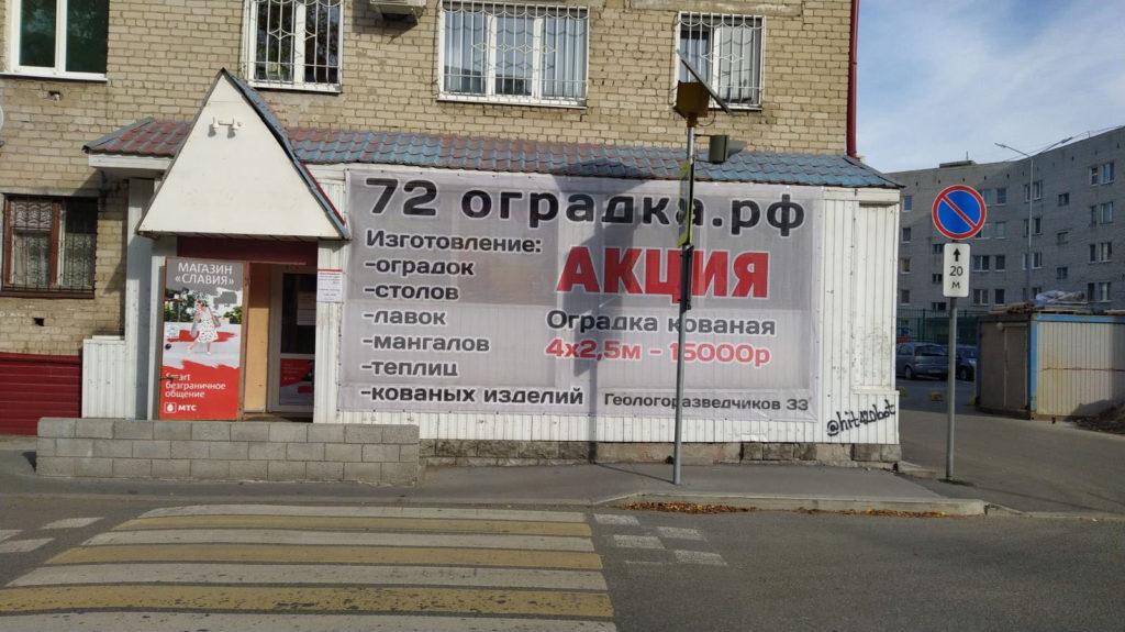 72оградка.рф - Металлик и К